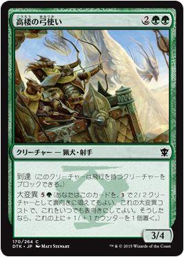 変異の亜種「大変異」を有する緑コモン「高楼の弓使い」(タルキール龍紀伝)