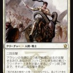 タルキール龍紀伝に収録の「アラシンの先頭に立つ者」が公開!二段攻撃を持つ白レア戦士!