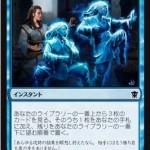 タルキール龍紀伝収録の青の優良ドロー「予期」が公開!トップ3枚から1番良いカードをゲット!