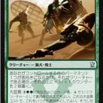 MTG「タルキール龍紀伝」の緑アンコモン「塩路の伏兵」が公開!大変異に更なる強化を!