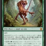 MTGタルキール龍紀伝の緑神話生物「死霧の猛禽」が公開!「表向き」に反応して墓地から自己リアニメイト!