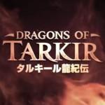 MTG「タルキール龍紀伝」のトレイラームービーが公開!