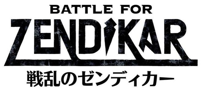 戦乱のゼンディカーのロゴ