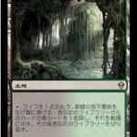 新緑の地下墓地(ゼンディカー)