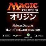 デジタルゲーム「マジック・デュエルズ・オリジン」のトレイラームービーが公開!