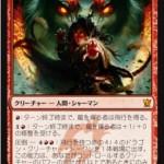 MTG「タルキール龍紀伝」に収録の赤神話「龍を操る者」が公開!赤ダブシン2/2&圧倒時にはドラゴン・トークンを製造!