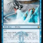 タルキール龍紀伝の青レア竜「氷瀑の執政」が公開!相手のクリーチャーを氷付けに!