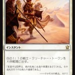 タルキール龍紀伝の白レア「荒野の確保」が公開!X体の戦士・トークンを製造するインスタント!