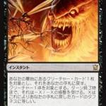 MTG「タルキール龍紀伝」の黒レア呪文「邪悪な復活」が公開!墓地回収と除去を両立!