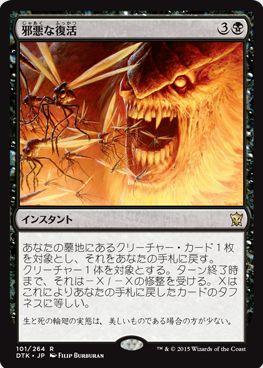 MTG「タルキール龍紀伝」の黒レア呪文「邪悪な復活」