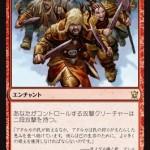 タルキール龍紀伝の赤エンチャント「狂戦士たちの猛攻」が公開!自軍の攻撃クリーチャーに二段攻撃を付与!
