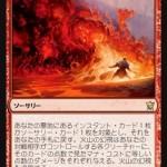 赤の全体火力「火山の幻視」が公開!墓地の呪文を回収しつつマナコスト分のダメージを対戦相手の全クリーチャーに撃ち込む!