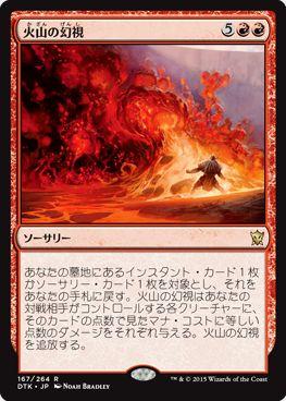 赤の全体火力「火山の幻視」