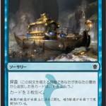 マジックオンラインのフォーマットPauperにて「宝船の巡航」が禁止カードに!