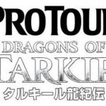 プロツアー「タルキール龍紀伝」に将棋界の竜王「糸谷哲郎」さんが特別参戦決定!