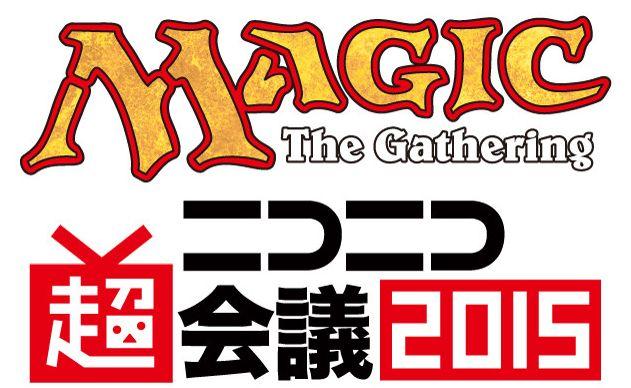 MTG(ニコニコ超会議 2015年)