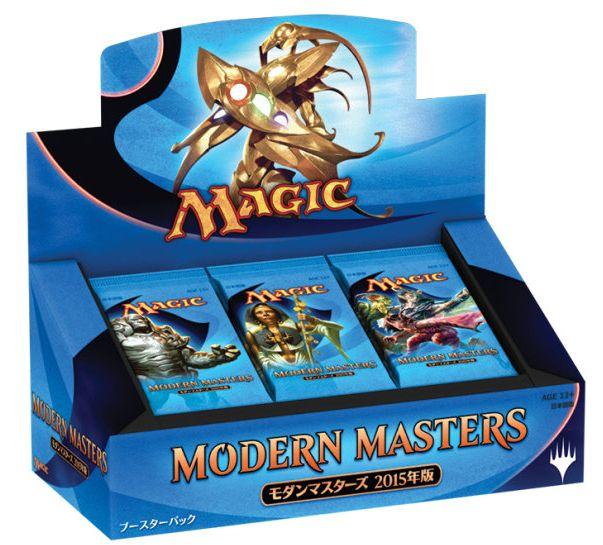 モダンマスターズ2015のBOX画像