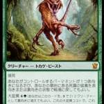 タルキール龍紀伝のカードでスタンダード環境の緑単アグロ・デッキが超強化!