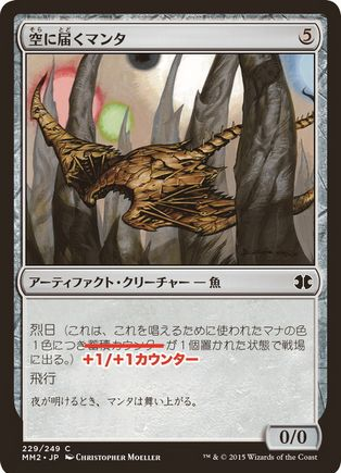 空に届くマンタ(モダンマスターズ2015)