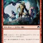 新規ワード能力「威迫」を持った赤コモン「ボガートの粗暴者(マジック・オリジン)」が公開!