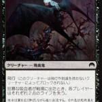 マジック・オリジンの店舗&団体向け配布サンプルデッキ「黒」の収録内容&新カードが公開!