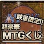 MTGシングル通販の「トレトク」でMTGくじが在庫補充!ボブやショーテルが封入!※開封結果追加!