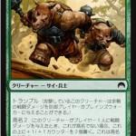 新能力「高名」を持つ緑コモン「ロウクスのやっかいもの(マジック・オリジン)」が公開!最初の戦闘ダメージが通れば6/6にサイズアップ!