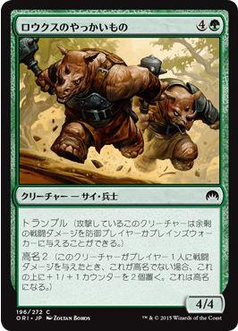 新能力「高名」を持つ緑コモン「ロウクスのやっかいもの」(マジック・オリジン)