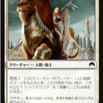 白の「高名」持ちコモン「巡礼者の道の騎士(マジック・オリジン)」が公開!高名になれば3マナ4/3のハイスペックに!