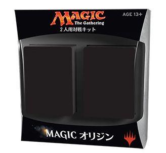 マジック・オリジン(対戦キット)