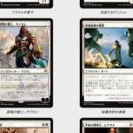 MTG「マジック・オリジン」の公式カードギャラリーが公開!