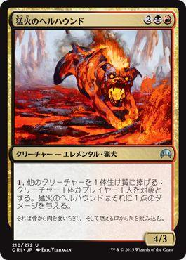 猛火のヘルハウンド(マジック・オリジン)