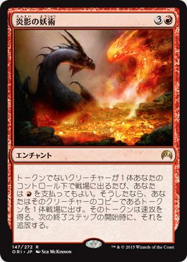 炎影の妖術(マジック・オリジン)