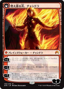 燃え盛る炎、チャンドラ(マジック・オリジン)