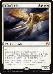徴税の大天使(マジック・オリジン)