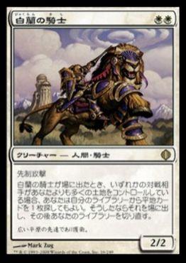 白蘭の騎士(アラーラの断片)