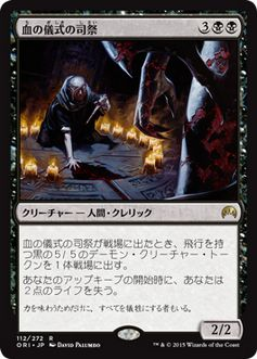 血の儀式の司祭(マジック・オリジン)
