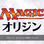 マジック・オリジンの店舗イベント紹介動画がYouTubeで公開!プレインズウォーカーになりきってイベントを楽しもう!