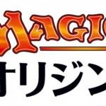 MTG「マジック・オリジン」が本日発売!対戦キットは超プレミア価格に!