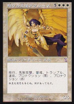 怒りの天使アクローマ(タイムシフト)