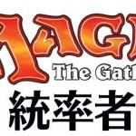 MTG「統率者2015」がネット通販最安値のお店にて予約開始しました!※売り切れ中だった日本語版が予約在庫復活!