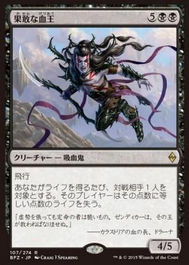 果敢な血王(戦乱のゼンディカー)