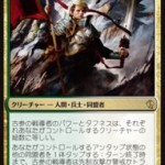 古参の戦導者(戦乱のゼンディカー)