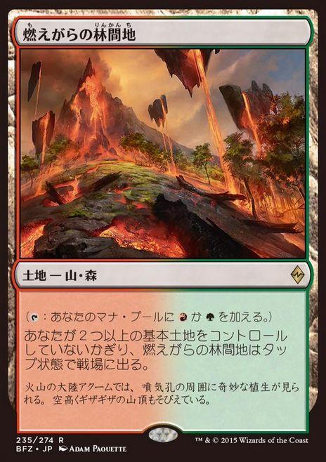 燃えがらの林間地(戦乱のゼンディカー)