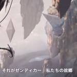 戦乱のゼンディカーの日本語字幕付きトレイラームービーが公開!