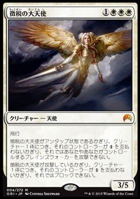 徴税の大天使