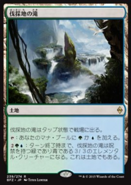 伐採地の滝(戦乱のゼンディカー)