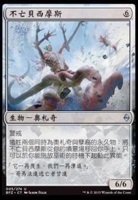 Deathless Behemoth(戦乱のゼンディカー)