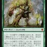 ムラーサの緑守り(戦乱のゼンディカー)