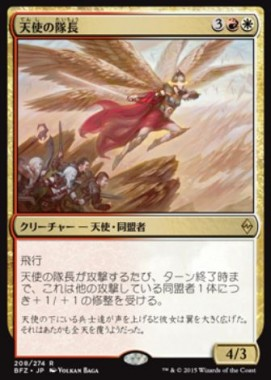 天使の隊長(戦乱のゼンディカー)